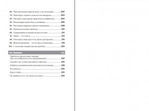 фото страниц Правила управления людьми. Как раскрыть потенциал каждого сотрудника #4