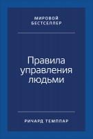 Книга Правила управления людьми. Как раскрыть потенциал каждого сотрудника