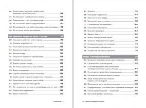 фото страниц Правила управления людьми. Как раскрыть потенциал каждого сотрудника #3