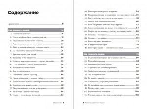 фото страниц Правила управления людьми. Как раскрыть потенциал каждого сотрудника #2
