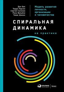 Книга Спиральная динамика на практике. Модель развития личности, организации и человечества