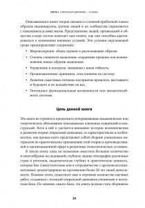фото страниц Спиральная динамика на практике. Модель развития личности, организации и человечества #12