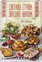 Книга Святкові страви Західної України