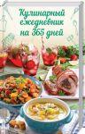 Книга Кулинарный ежедневник на 365 дней