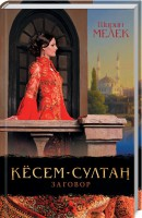 Книга Кёсем-султан. Заговор