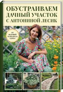 Книга Обустраиваем дачный участок с Антониной Лесик
