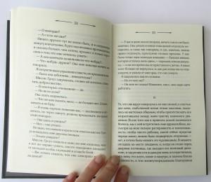 фото страниц Поворот винта #5
