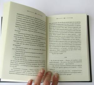фото страниц Поворот винта #3