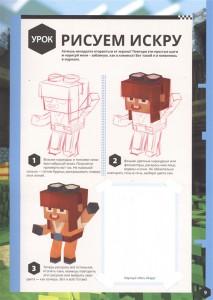 фото страниц Расширяем горизонты. Minecraft #3