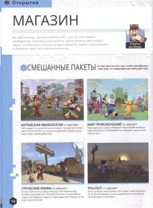 фото страниц Расширяем горизонты. Minecraft #2