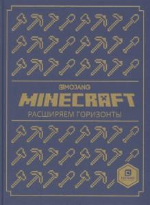 Книга Расширяем горизонты. Minecraft