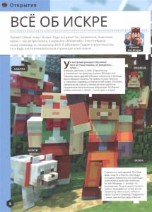 фото страниц Расширяем горизонты. Minecraft #4