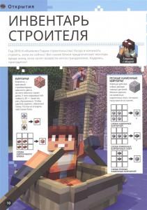 фото страниц Расширяем горизонты. Minecraft #5