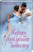Книга Герцог покупает невесту