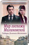 Книга Мир госпожи Малиновской