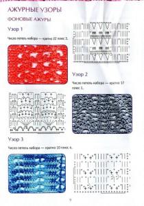 узоры для вязания крючком купить книгу в киеве и украине Isbn