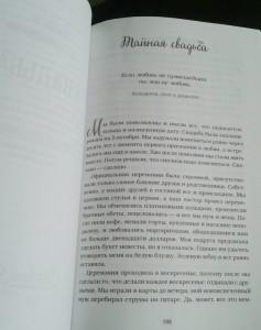 фото страниц Книга 'Куриный бульон для души. 101 история о любви' + Пудровые пастилки 'Я люблю тебя' #8