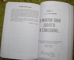 фото страниц Книга 'Куриный бульон для души. 101 история о любви' + Пудровые пастилки 'Я люблю тебя' #10