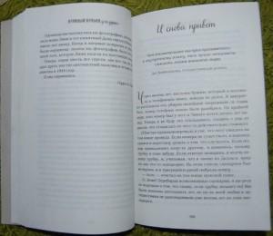 фото страниц Книга 'Куриный бульон для души. 101 история о любви' + Пудровые пастилки 'Я люблю тебя' #9