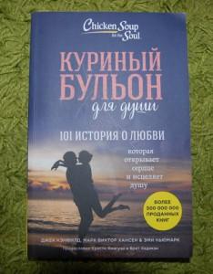 фото страниц Книга 'Куриный бульон для души. 101 история о любви' + Пудровые пастилки 'Я люблю тебя' #7