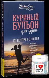 Книга «Куриный бульон для души. 101 история о любви» + пудровые пастилки «Я люблю тебя»