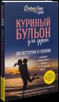 фото страниц Книга 'Куриный бульон для души. 101 история о любви' + Пудровые пастилки 'Я люблю тебя' #5