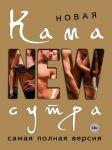 фото страниц Книга 'Новая камасутра. Самая полная версия' + Мыло 'Камасутра' #7