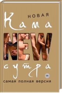фото страниц Книга 'Новая камасутра. Самая полная версия' + Мыло 'Камасутра' #5