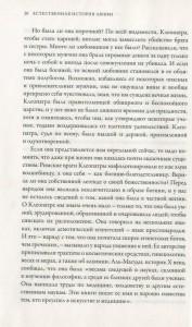 фото страниц Книга 'Всеобщая история любви' + Шоколадный набор 'Диагноз любовь' #13