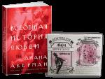 Книга Книга 'Всеобщая история любви' + Шоколадный набор 'Диагноз любовь'