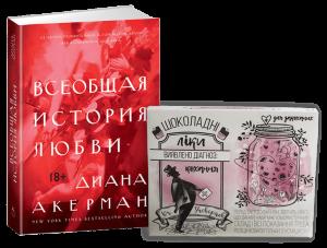Книга «Всеобщая история любви» + шоколадный набор «Диагноз любовь»