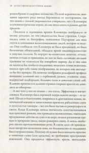 фото страниц Книга 'Всеобщая история любви' + Шоколадный набор 'Диагноз любовь' #11