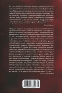 фото страниц Книга 'Всеобщая история любви' + Шоколадный набор 'Диагноз любовь' #14