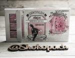 фото страниц Книга 'Всеобщая история любви' + Шоколадный набор 'Диагноз любовь' #5