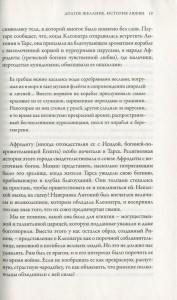 фото страниц Книга 'Всеобщая история любви' + Шоколадный набор 'Диагноз любовь' #12