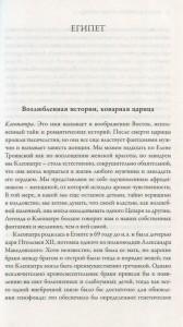 фото страниц Книга 'Всеобщая история любви' + Шоколадный набор 'Диагноз любовь' #9
