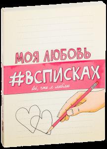 фото страниц Блокнот 'Моя любовь #всписках' + Жевательная резинка Love is... 'Апельсин-Ананас' #5