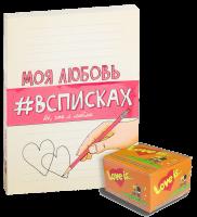 Книга Блокнот 'Моя любовь #всписках' + Жевательная резинка Love is... 'Апельсин-Ананас'