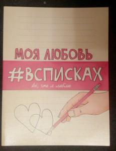 фото страниц Блокнот 'Моя любовь #всписках' + Жевательная резинка Love is... 'Апельсин-Ананас' #7