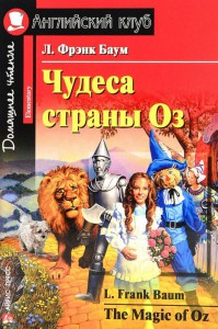 Книга The Magic of Oz