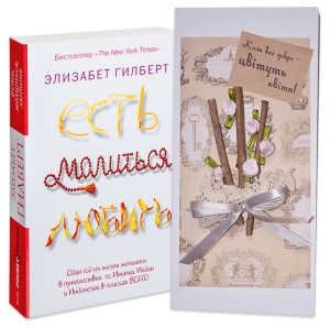 Книга «Есть, молиться, любить» + открытка «Коли все добре – цвітуть квіти»