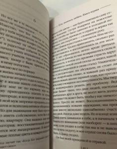 фото страниц Книга 'Есть, молиться, любить' + Открытка 'Коли все добре - цвітуть квіти' #11