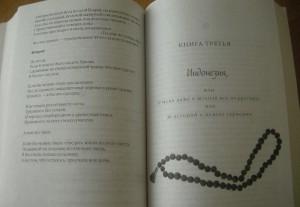 фото страниц Книга 'Есть, молиться, любить' + Открытка 'Коли все добре - цвітуть квіти' #9