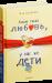 фото страниц Книга 'Какая такая любовь, у нас же дети!' + Гранулированный чай 'Кохай. Цінуй. Радій' #6