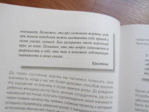 фото страниц Книга 'Какая такая любовь, у нас же дети!' + Гранулированный чай 'Кохай. Цінуй. Радій' #12