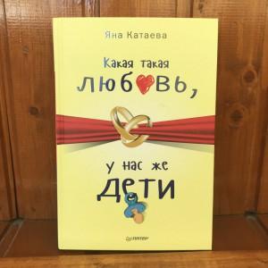 фото страниц Книга 'Какая такая любовь, у нас же дети!' + Гранулированный чай 'Кохай. Цінуй. Радій' #8