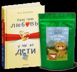 фото страниц Книга 'Какая такая любовь, у нас же дети!' + Гранулированный чай 'Кохай. Цінуй. Радій' #5