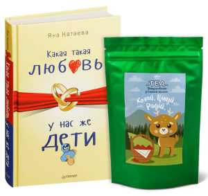 Книга «Какая такая любовь, у нас же дети!» + гранулированный чай «Кохай. Цінуй. Радій»