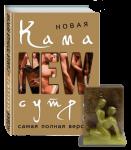 фото страниц Книга 'Новая камасутра. Самая полная версия' + Мыло 'Камасутра' #4