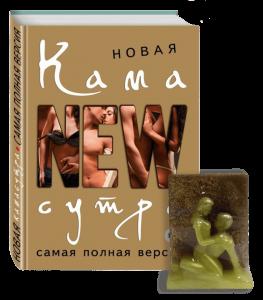 Книга «Новая камасутра. Самая полная версия» + мыло «Камасутра»
